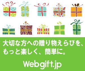 ギフト専門サイトの販促プログラム