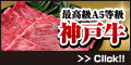神戸牛.net