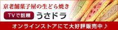 王様のブランチに紹介された京都の菓子工房【京乃ぴょんや】