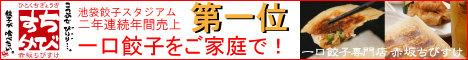ナンジャタウン池袋餃子スタジアム2年連続NO.1【赤坂ちびすけ】