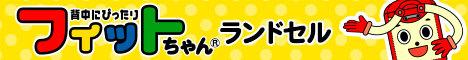 谷花音ちゃんのTVCMでおなじみの♪【フィットちゃんランドセル】