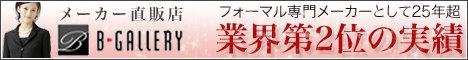 ブラックフォーマル(喪服・礼服)の通販ショップ【B-GALLERY】