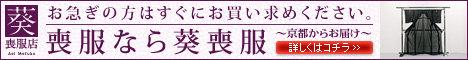 家紋入り喪服(着物)を京都よりお届け!【喪服専門店「葵」】