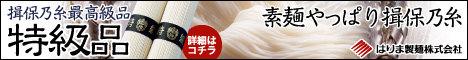 お中元に大人気!揖保乃糸の特級品、上級品を販売【はりま製麺】