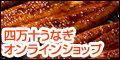 【四万十川うなぎ】オンラインショップ