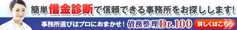 【債務整理一括相談サイト】債務整理Dr.100紹介プログラム