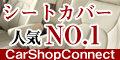 販売台数1万5000台突破!シートカバー日本最大級取扱店!