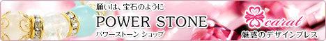 【新】パワーストーン専門店「8carat」販売促進プログラム