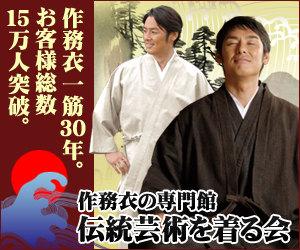 俳優・清水章吾さんも愛用!作務衣専門店【伝統芸術を着る会】
