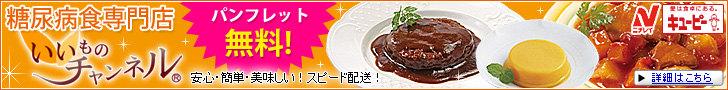 ニチレイ・キューピーなどの糖尿病食専門店【いいものチャンネル】