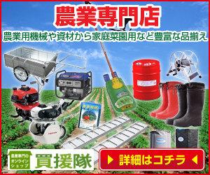 日本最大規模の農機具ショップ「買援隊」紹介プログラム