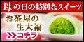 創業明治七年!お茶のスイーツショップ【信州あづみ野胡蝶庵】