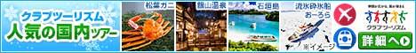 日本の四季を巡ろう!国内旅行なら【クラブツーリズム】
