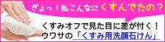 直火釜練り製法!くすみ用洗顔石けん【二十年ほいっぷ】