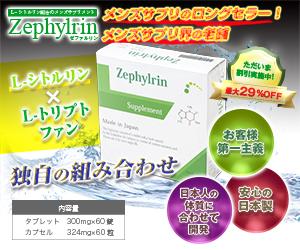 日本製ペニス増大サプリメント、L-シトルリン配合【ゼファルリン】