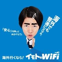 【海外WiFiならグローバルデータ】申込促進プログラム