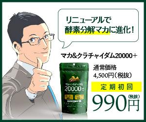 マカ+クラチャイダム12000