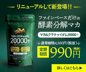 マカ&クラチャイダム20000プラス