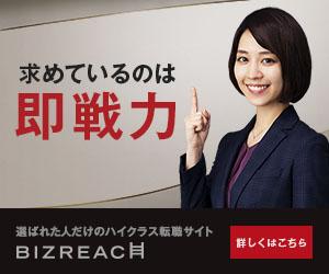 BIZREACH(ビズリーチ)