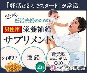 マイシード(亜鉛配合-for Men)