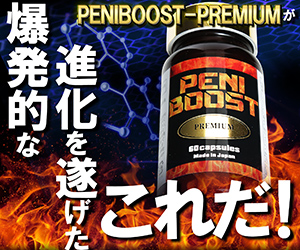 【ペニトリン(PENITORIN)】