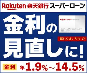 銀行系カードローン_楽天銀行