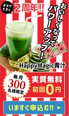 激ウマ青汁ジュース【ハッピーマジック】