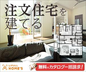 ローコスト住宅愛知県内資料請求