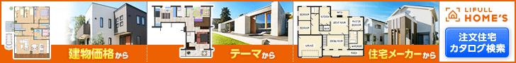 注文住宅ならLIFULL HOME'Sでカタログ徹底比較