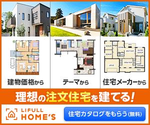 住宅物件資料請求サイト